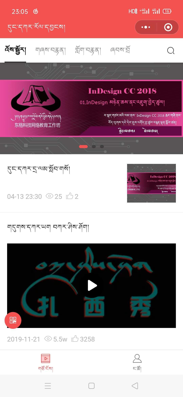 དུང་དཀར་རོལ་དབྱངས།